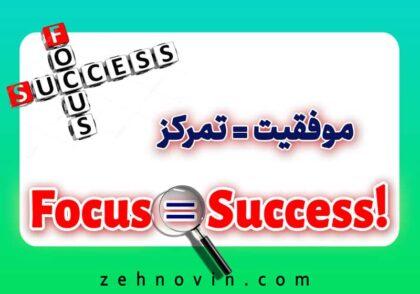 نقش تمرکز در موفقیت در تمام جنبههای زندگی