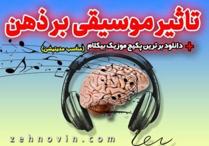 تاثیر موسیقی بر ذهن - دانلود موزیک بیکلام - دانلود موزیک مدیتیشن