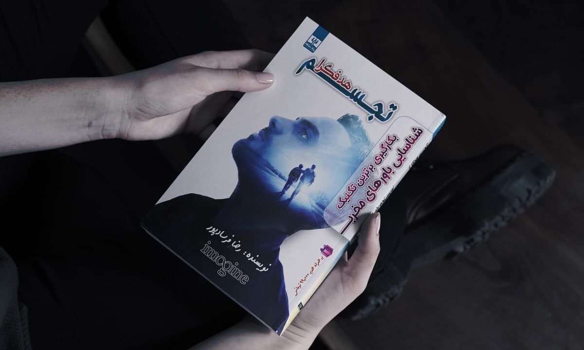 کتاب تجسم هدفگرا - نویسنده رضا فرسادپور